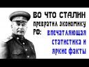 ✯ Во что Сталин превратил экономику России впечатляющая статистика и яркие факты