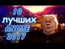 10 ЛУЧШИХ АНИМЕ 2017 ГОДА