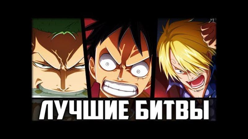 Топ 5 Лучших Битв из Аниме Ван Пис   One Piece Top