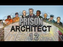 Прохождение Prison Architect 12 - НАКАЗАНИЕ ВЫСШЕЙ МЕРЫ!