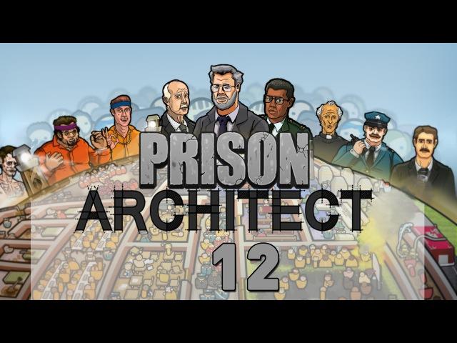 Прохождение Prison Architect 12 НАКАЗАНИЕ ВЫСШЕЙ МЕРЫ