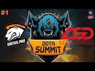 VP vs LGD #1 (bo3) The Summit 7 - 14.06.2017