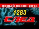След 1283 серия - Вперед в прошлое