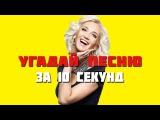 УГАДАЙ ПЕСНЮ ЗА 10 СЕКУНД РУССКИЕ ХИТЫ 2016 - 2017