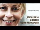 🎬 Doctor Liza Film Eng subs 🎬 Доктор Лиза Донбасс и Дом Милосердия фильм
