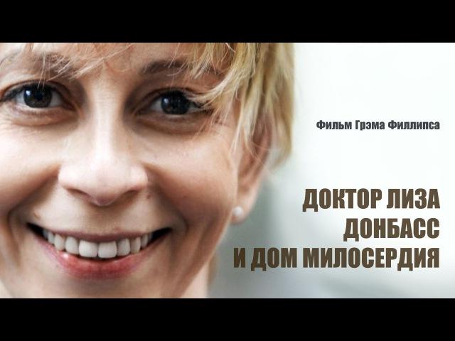 🎬 Doctor Liza Film (Eng subs) 🎬 Доктор Лиза, Донбасс и Дом Милосердия (фильм)