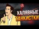 ХАЛЯВНЫЕ ТАНКИСТКИ ● ЛАЙФХАК С ЛБЗ
