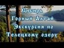 Сибирь Горный Алтай Телецкое озеро. Небольшая экскурсия по Телецкому озеру.