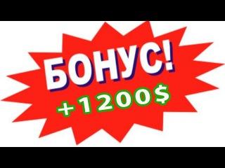КАК ПОЛУЧИТЬ 1200$ БОНУС и ежедневно зарабатывать % ✅ADVcash✅PerfectMoney✅Bitcoin