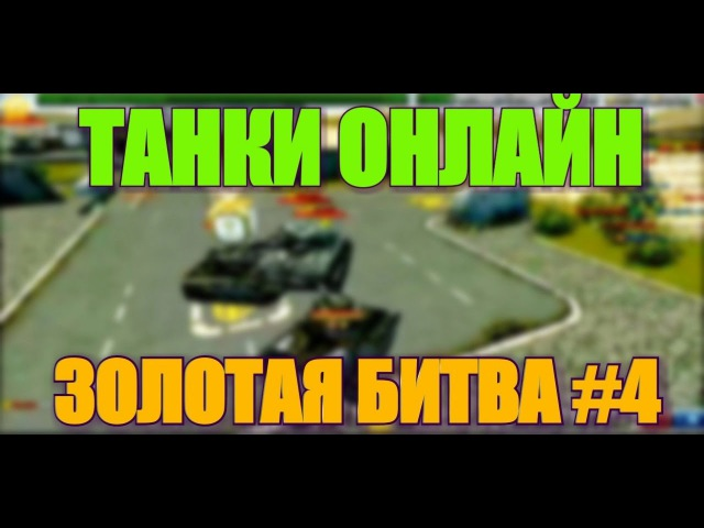 Танки Онлайн|Favorite Tanks|РУБРИКА|[ЗОЛОТАЯ БИТВА4!МОРЕ ЭПИКА!]