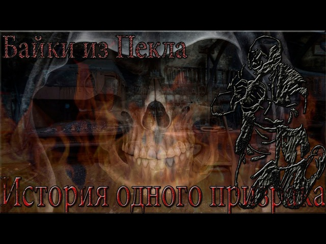 Страшные истории на ночь - История одного призрака - Страшилки на ночь