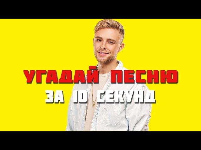 УГАДАЙ ПЕСНЮ ЗА 10 СЕКУНД | РУССКИЕ ХИТЫ 2015 - 2017|