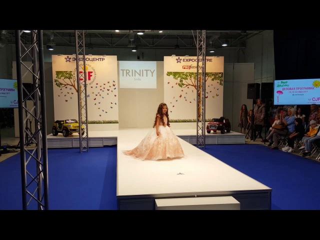 Показ детских платьев 2018 бренда TRINITY BRIDE на выставке CJF Детская мода - осень 2017