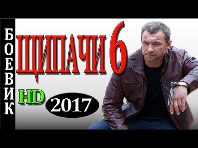 КРИМИНАЛЬНЫЙ ФИЛЬМ ЩИПАЧИ 6 БОЕВИКИ И ДЕТЕКТИВЫ 2017