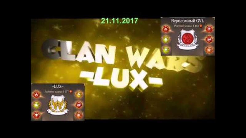 Легенда о Вампире клан -LUX- (битва № 15)
