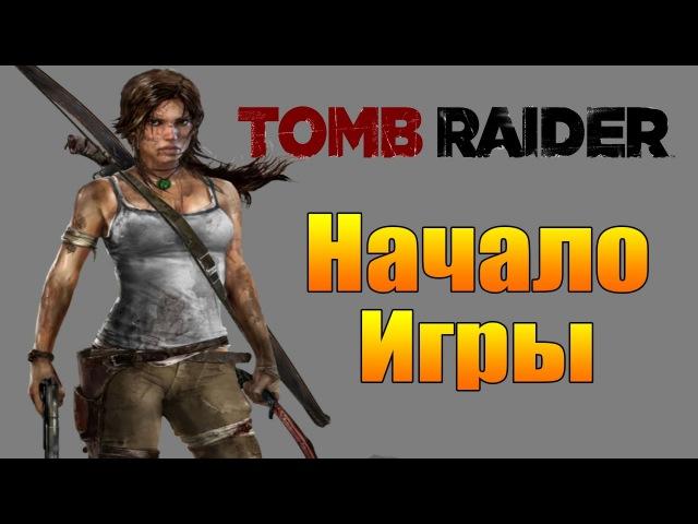 Tomb Raider - Начало игры1