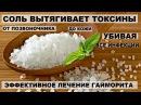 ОБЫЧНАЯ СОЛЬ ВЫТЯГИВАЕТ ТОКСИНЫ ОТ ПОЗВОНОЧНИКА ДО КОЖИ,убивая все инфекции Лечение гайморита