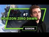 Horizon Zero Dawn - Gideon - 7 выпуск