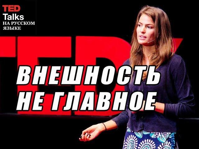 TED на русском ВНЕШНОСТЬ НЕ ГЛАВНОЕ ПОВЕРЬТЕ МНЕ Я МОДЕЛЬ