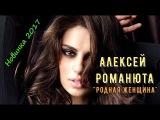 Вот это Песня !!! Алексей Романюта