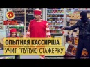 Очередь в супермаркете опытная кассирша учит глупую стажерку – Дизель Шоу 2017 ...