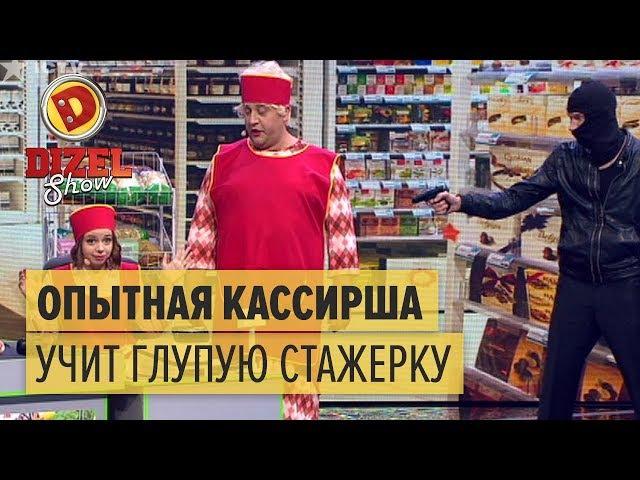 Очередь в супермаркете: опытная кассирша учит глупую стажерку – Дизель Шоу 2017 | ...