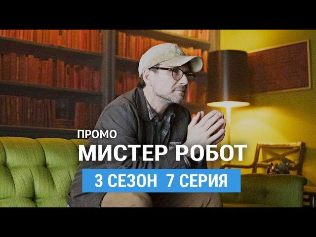 Мистер Робот 3 сезон 7 серия Русское промо