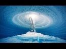 ЭТОТ ТОННЕЛЬ - ВХОД В ЦЕНТР ЗЕМЛИ. Он находится в Антарктиде.