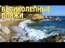 Неизвестная Европа. Пляжи Страны Басков. Испания.