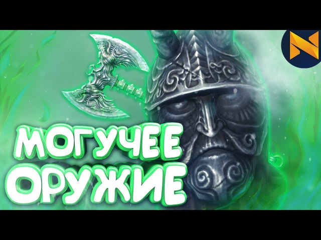 Skyrim   АРТЕФАКТЫ КЛАВИКУСА ВАЙЛА [By Nikenson]