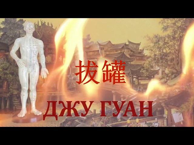 Вакуумная терапия Па Джу Гуан - Методики лечения Традиционной Китайской Медицин...