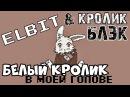 Elbit - Белый Кролик В Моей Голове Feat. Кролик Блэк
