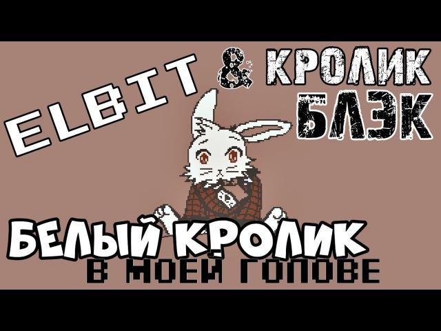 Elbit - Белый Кролик В Моей Голове (Feat. Кролик Блэк)