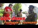 Шри Ланка своим ходом разборки с ПОЛИЦЕЙСКИМИ едем на байках к водопаду Любовь к Путину 11