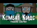 Kombat Kids - Mortal Kombat Begins Final Edition | Комбат Кидс | Русская Озвучка