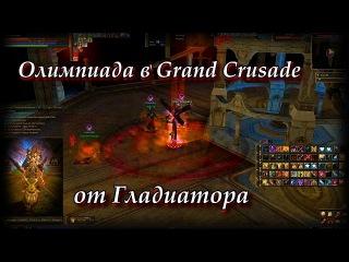 Первые бои Гладиатора после обновления. Руофф Lineage 2 Grand Crusade Айрин