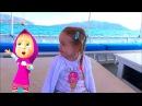 VLOG МАША и МЕДВЕДЬ На детской площадке с Машей прогулка на катере по морю НАШЕ ВОС