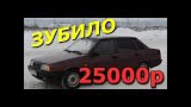 Обзор ваз 21099/АВТО ЗА 25000/ПАЦАНСКИЙ ТАЗ/ЗУБИЛО