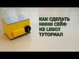 КАК СДЕЛАТЬ МИНИ СЕЙФ ИЗ LEGO ТУТОРИАЛ МИНИ СЕЙФА