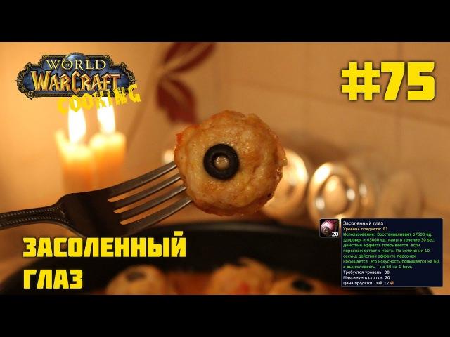 75 Засоленный глаз - World of Warcraft Cooking Skill in life - Кулинария мира Варкрафт