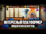 НИНДЗЯ КЛАН БЕЛАЯ ТЕНЬ - Лучшие игры на андроид 2017 - PHONE PLANET
