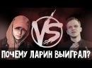 ЛАРИН VS ДЖАРАХОВ - КТО ВЫИГРАЛ VERSUS BPM?