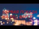 МАЙНКРАФТ | БЫСТРАЯ ПОБЕДА! | ВАЙМ ВОРЛД