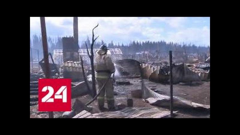 Природные пожары в Сибири оставили людей без жилья