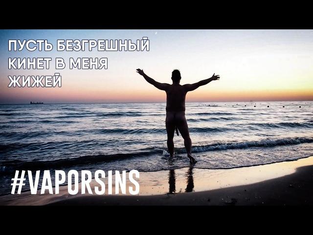 VAPORSINS - Жидкость или Индульгенции от семи смертных грехов