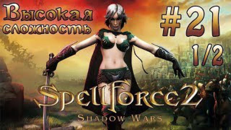Прохождение SpellForce 2: Shadow Wars (серия 21 1/2) Оккупированная родина