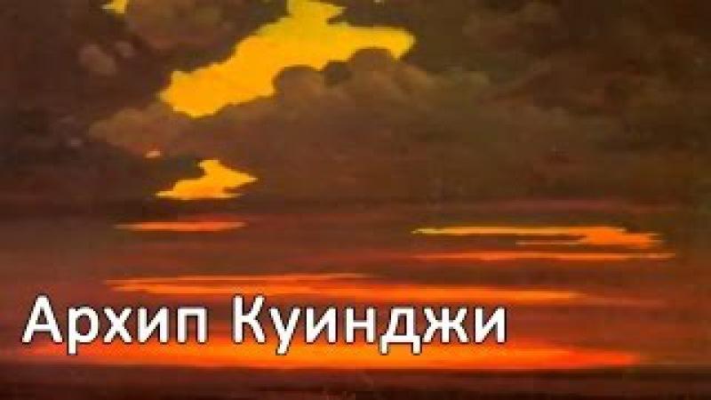 Развивающие мультфильмы Совы - художник Архип Куинджи - Всемирная Картинная Галерея
