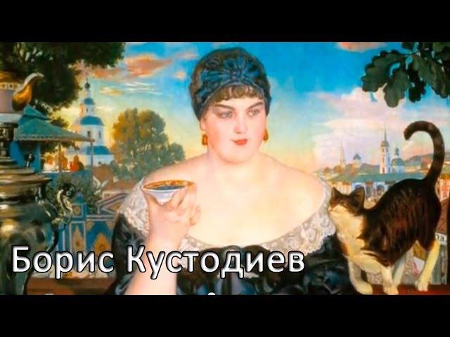 Развивающие мультфильмы Совы - художник Борис Кустодиев - Всемирная Картинная Галерея