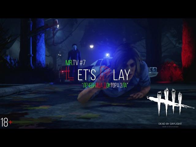"""MR.TV Let's Play [Dead by Daylight] Испытываем страх и ненависть """"Лечебница доктора зла"""""""