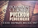 Псковские сезоны русской революции Сезон первый Весна 1917г